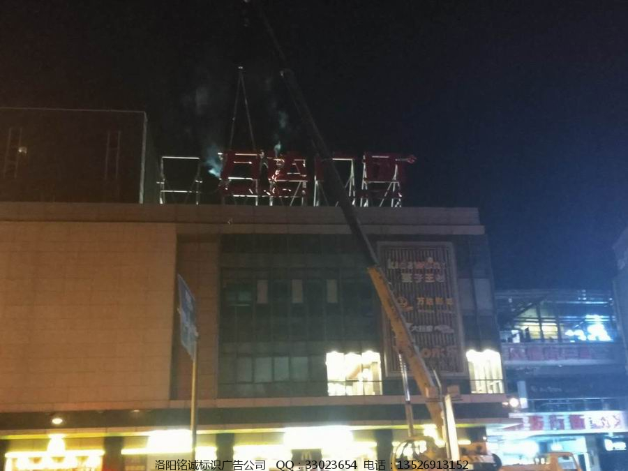 楼顶大字吊装
