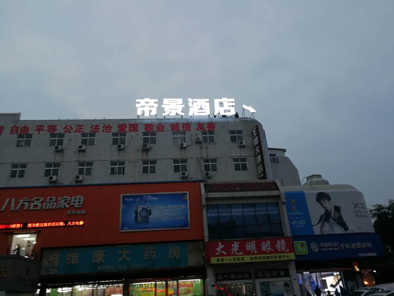 帝景酒店 楼顶大字