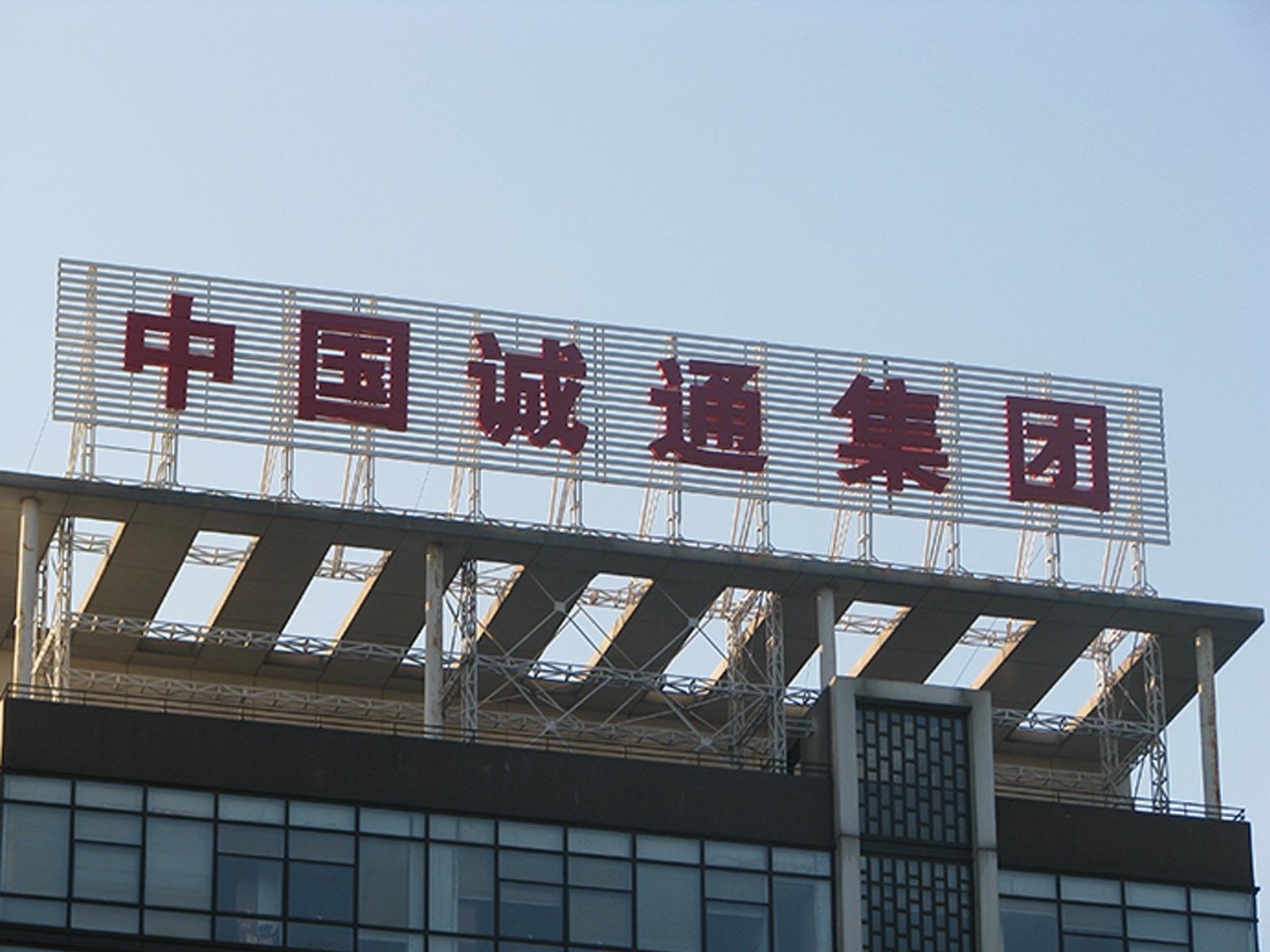 洛阳楼顶广告牌