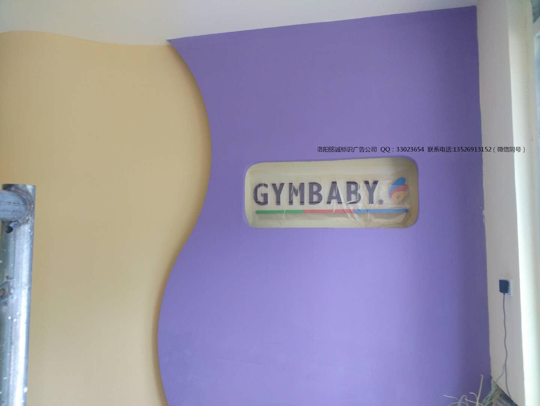 偃师运动宝贝早教中心门头和室内装饰