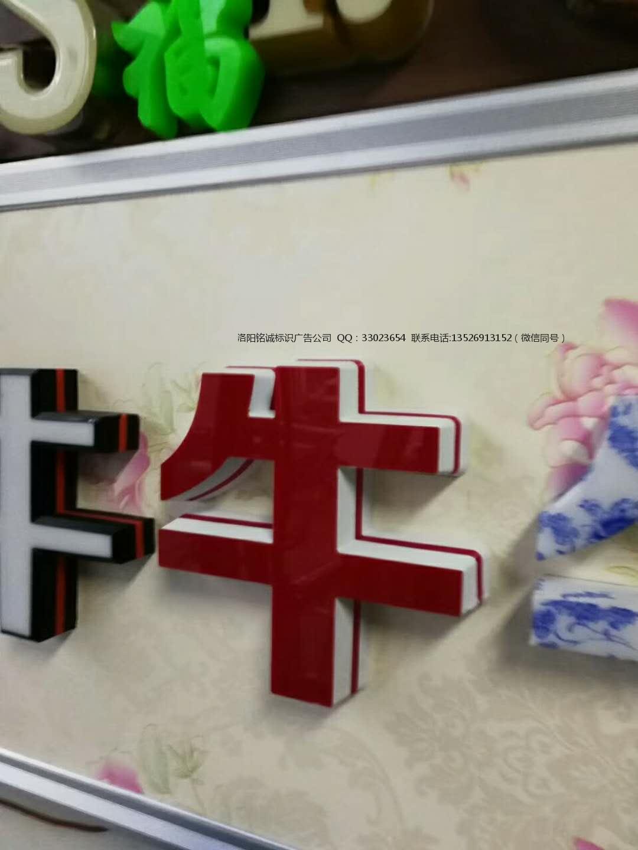 3D打印发光字制作