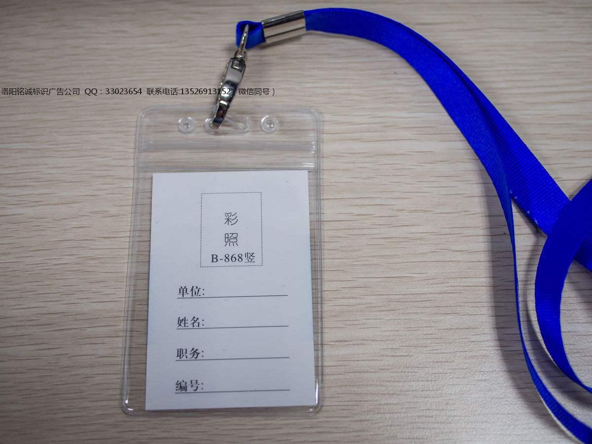 学生证挂牌