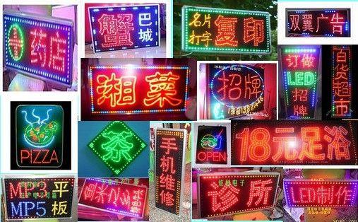 LED闪光屏