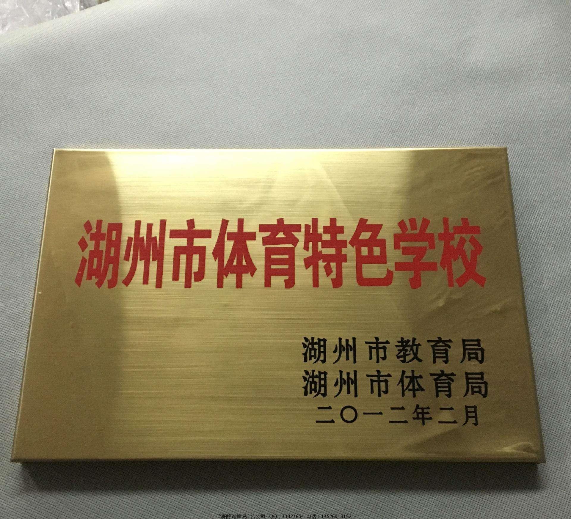 黄钛金拉丝铜牌