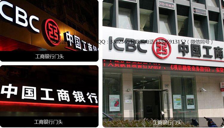 工商银行黑白板字