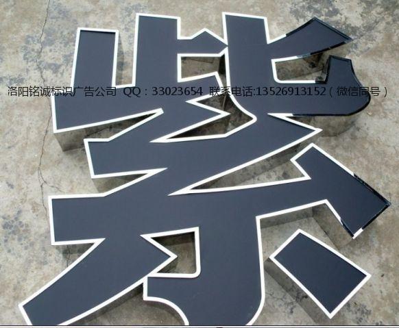不锈钢包边黑白板发光字