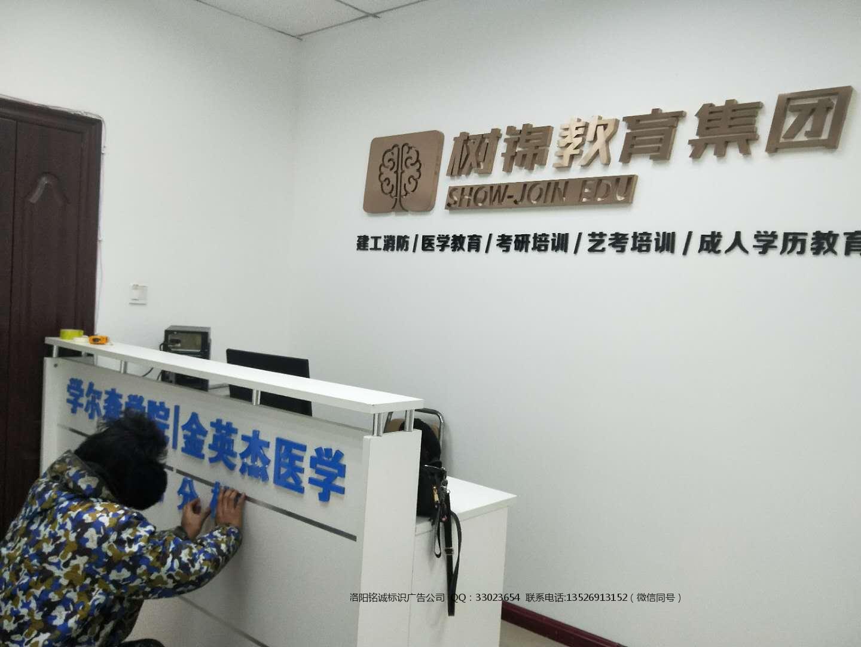 树锦教育集团形象墙完工