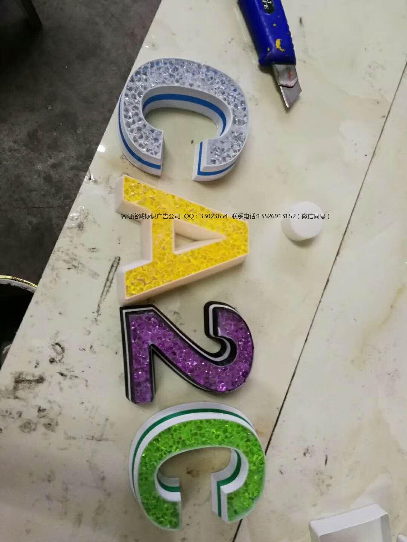 3D发光字